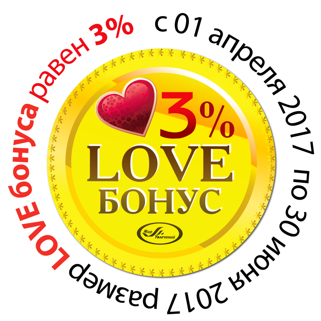 LOVE-Бонус-3-%.png